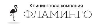 Клининговая компания Фламинго | Москва